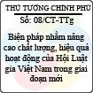 Chỉ thị 08/2013/CT-TTg - Thực hiện biện pháp nhằm nâng cao chất lượng, hiệu quả hoạt động của Hội Luật gia Việt Nam trong giai đoạn mới