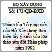 Quyết định 173/2013/QĐ-BXD - Thành lập Tổ giúp việc của Bộ Xây dựng thực hiện lấy ý kiến vào Dự thảo sửa đổi Hiến pháp năm 1992