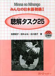 Minna No Nihongo Shokyuu I - Choukai Tasuku