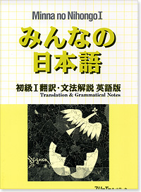 Minna No Nihongo Shokyuu I - Honyakuto Bunpou Kaisetsu Eigoban
