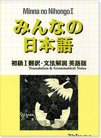 Minna No Nihongo Shokyuu I - Kanji Eigoban Sankousetsu