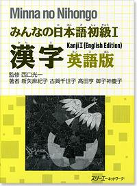 Minna No Nihongo Shokyuu I - Kanji Renshucho (Phần 2)