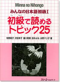 Minna No Nihongo Shokyuu I - Shokyuu De Yomeru Topikku